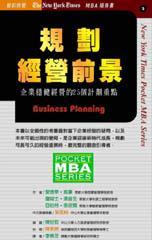 規劃經營前景:企業穩健經營的25個計劃重點