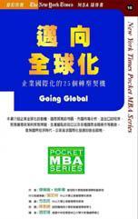 邁向全球化:企業國際化的25個轉型契機