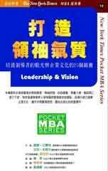 打造領袖氣質:培養領導者的眼光與企業文化25個錦囊