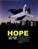希望 =  Hope /