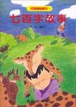 七百字故事 /