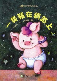 一隻豬在網路上 /