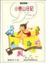 小泰山日記