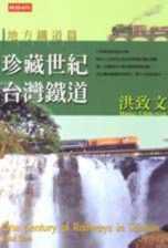 珍藏世紀台灣鐵道,地方鐵道篇