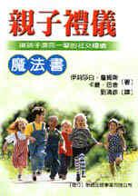 親子禮儀魔法書:讓孩子漂亮一擊的社交禮儀