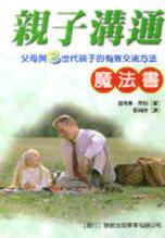 親子溝通魔法書:父母與e世代孩子的有效交流方法