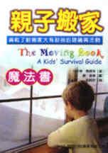 親子搬家魔法書:滿載了對搬家大有助益的建議與活動