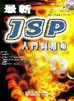 最新JSP入門與應用