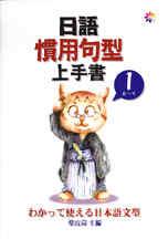 日語慣用句型上手書. 1