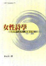 女性詩學:台灣現代女詩人集體研究1951-2000