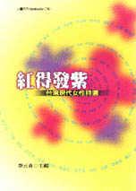 紅得發紫:臺灣現代女性詩選