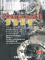 PhotoImpact 6影像駭客