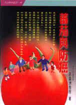 蕃茄與防癌
