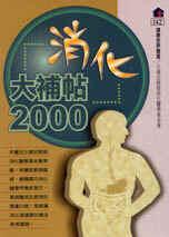 消化大補帖2000