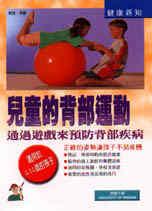 兒童的背部運動:通過遊戲來預防背部疾病