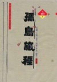 孤島旅程:第二屆世界華文成長小說徵文得獎作品集