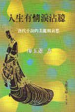 人生有情淚沾臆:唐代小說的美麗與哀愁