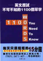 英語應試不可不知的1100個單字