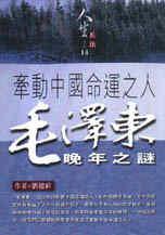 牽動中國命運之人:毛澤東晚年之謎
