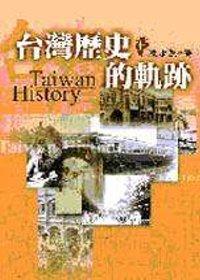 臺灣歷史的軌跡