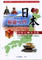 日本旅遊入門:自然と地方文化