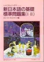 新日本語の基礎 =  標準文題集I II /