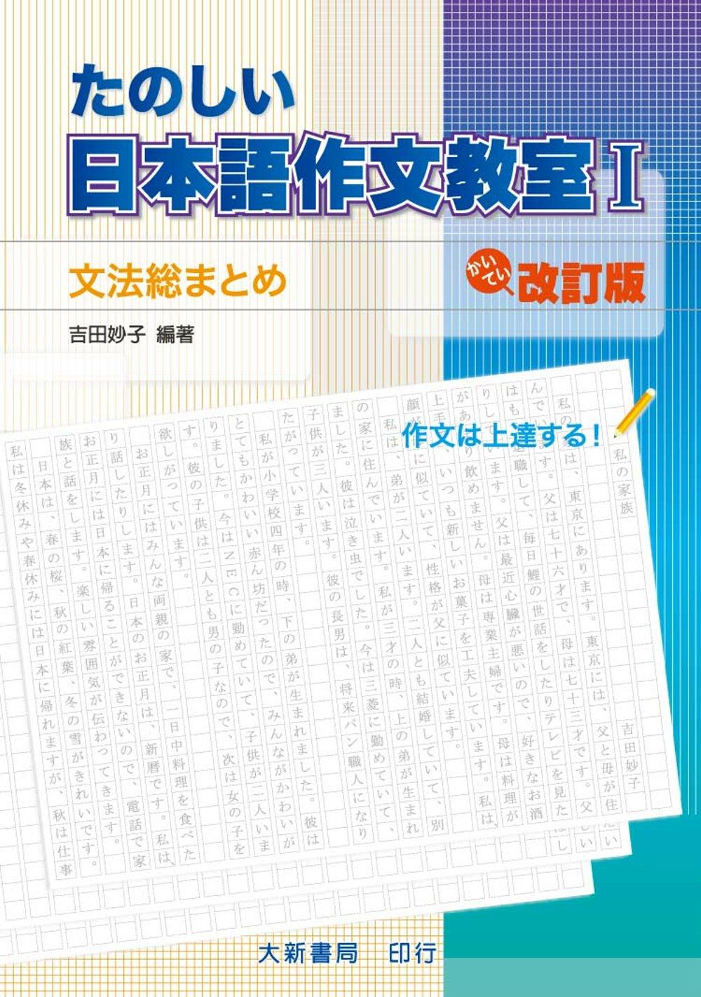 たのしい日本語作文教室,文法總まとめ