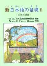 新日本語の基礎:文法解說書