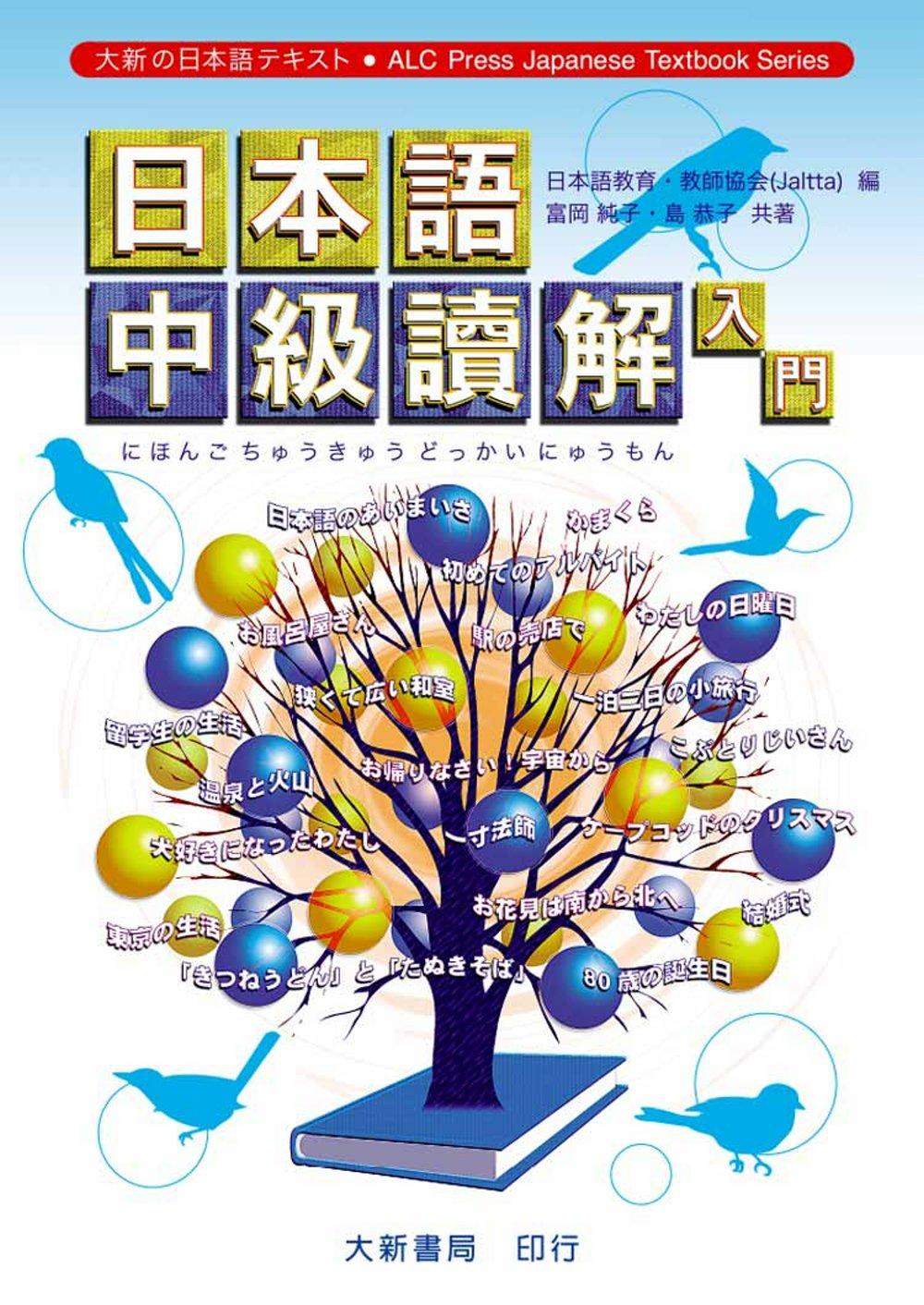日本語中級讀解入門