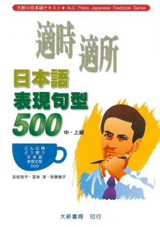 適時適所日本語表現句型500,中.上級