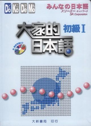 大家的日本語 初級Ⅰ(附聽解問題CD)