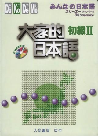 大家的日本語 初級Ⅱ(附聽解問題CD)