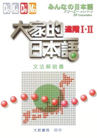 大家的日本語,進階Ⅰ.II,文法解說書