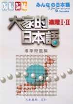 大家的日本語:標準問題集,進階I.進階II