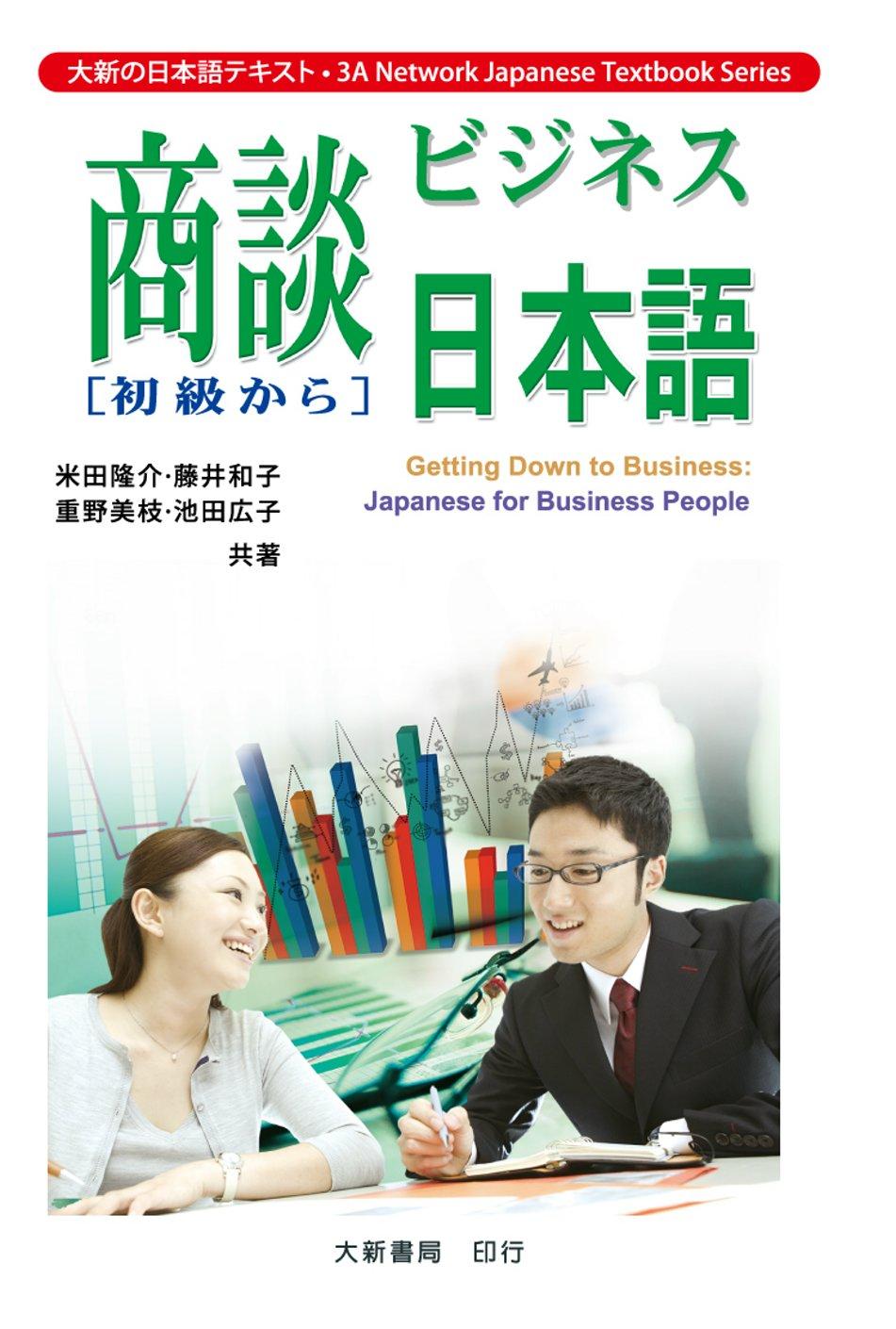 商談日本語,初級