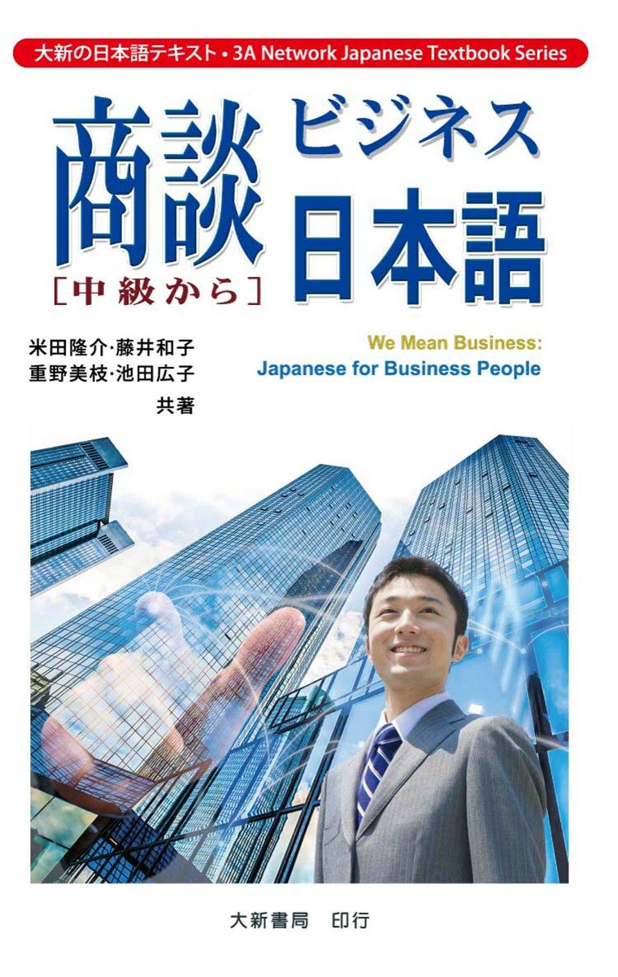 商談日本語,中級
