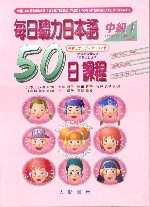 每日聽力日本語:50日課程-中級Ⅰ(書+2CD)
