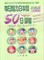 每日聽力日本語:50日課程-初級Ⅱ(書+3CD)