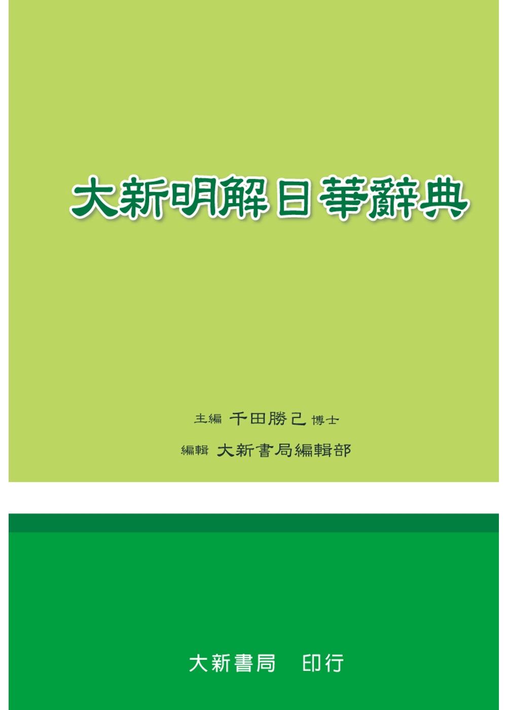 大新明解日華辭典(聖)32K