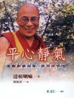 平心靜氣 :  達賴喇嘛談愛.慈悲與容忍 /