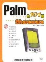 Palm的101個Shareware