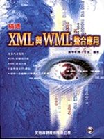 XML與WML整合應用