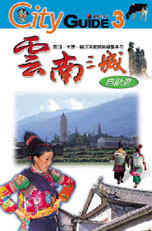 渡假:全面週休二日必備旅遊手冊,新春號