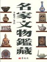 名家文物鑑藏 =  The Antiquers and their Collections /