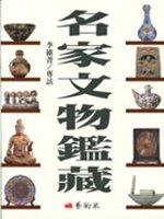 名家文物鑑藏 =  The Antiquers and their Collections /