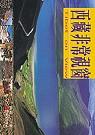 西藏非常視窗 = Tibet on view