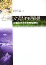 台灣文學的週邊:台灣文學與台灣現代詩的對流