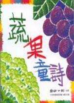 蔬果童詩 /