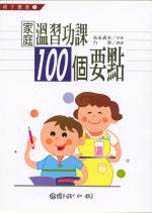 家庭溫習功課一百個要點 /