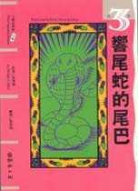 響尾蛇的尾巴